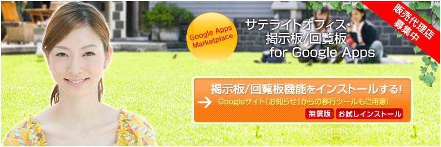 サテライトオフィス・掲示板/回覧板 for Google Apps