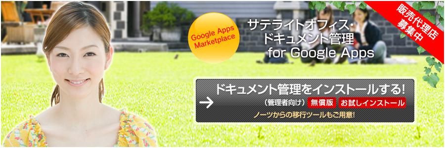 サテライトオフィス・ドキュメント管理  for Google Apps