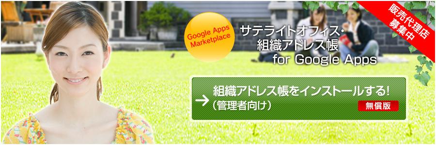 サテライトオフィス・組織アドレス帳 for Google Apps