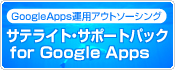 Google Apps �^�p�A�E�g�\�[�V���O�@�T�e���C�g�E�T�|�[�g�p�b�N for Google Apps
