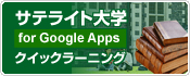 �T�e���C�g��w�@for Google Apps �N�C�b�N���[�j���O �����@