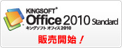 KINGSOFT Office 販売