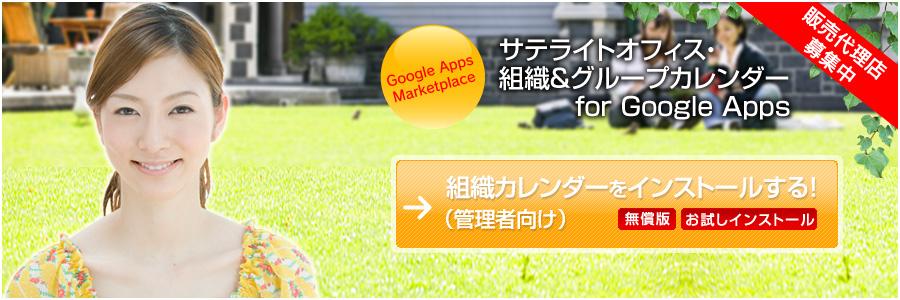 サテライトオフィス・組織&グループカレンダー for Google Apps