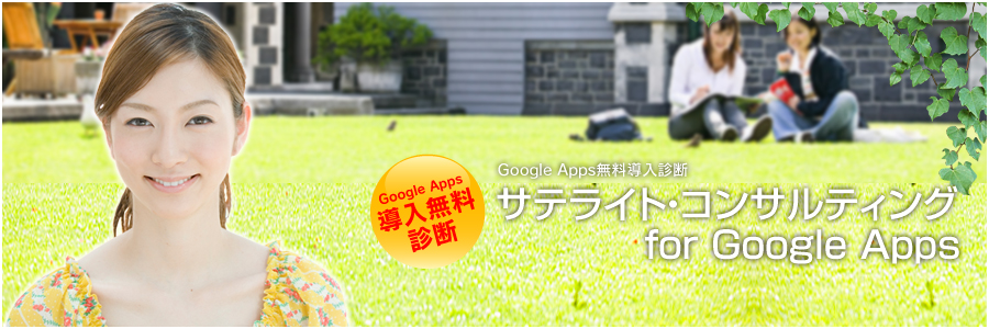 Google Apps 導入無料診断 サテライト・コンサルティング for Google Apps