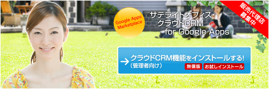 �T�e���C�g�I�t�B�X�E�N���E�hCRM for Google Apps