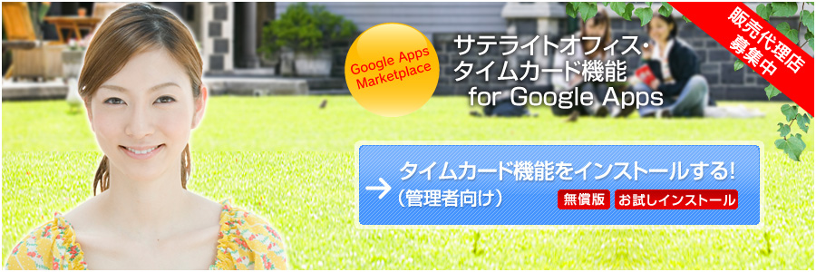 �T�e���C�g�I�t�B�X�E�^�C���J�[�h�@�\ for Google Apps