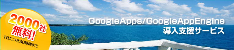 1�Ђɂ'�30���Ԃ܂Ł@Google Apps/Google App Engine����x���T�[�r�X