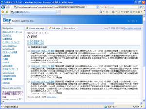 Google Apps/Google App Engine導入支援