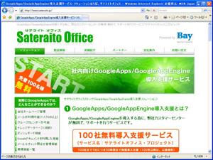 Google Apps/Google App Engine でホームページ管理