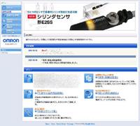 完成したWebのトップページ