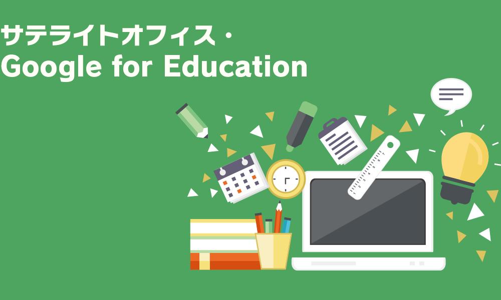 サテライトオフィス google for education g suite for education 教師