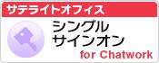サテライトオフィス・シングルサインオン for Chatwork
