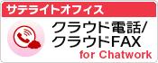 サテライトオフィス・クラウド電話クラウドFAX for Chatwork