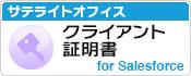 サテライトオフィス・クライアント証明書 for Salesforce