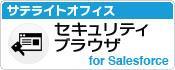 サテライトオフィス・セキュリティーブラウザ for セールスフォース(Salesforce