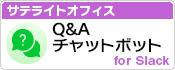 サテライトオフィス・Q&Aチャットボット for Slack
