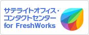 サテライトオフィス・コンタクトセンター for FreshWorks