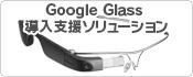 サテライトオフィス・Google Glass 導入支援ソリューション
