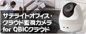 サテライトオフィス・クラウド監視カメラ for QBICクラウド