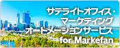 サテライトオフィス マーケティングオートメーションサービス for Markefan