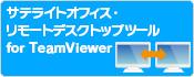 サテライトオフィス・リモートデスクトップツール for TeamViewer