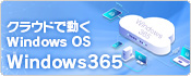 クラウドで動くWindows OS Windows365