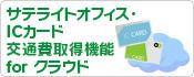 サテライトオフィス・ICカード交通費取得機能 for クラウド
