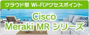 Cisco社Meraki(シスコ@メラキ)