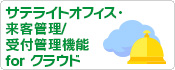 サテライトオフィス・来客管理/受付管理機能 for クラウド