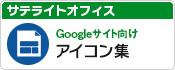 Google サイト 向け アイコン集