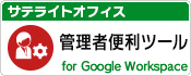 管理者便利ツール for G Suite (Google Apps)