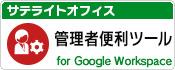管理者便利ツール for Google Workspace