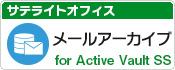 サテライトオフィス・メールアーカイブ for Active Vault SS
