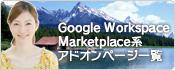 Google Workspace Marketplace アドオン一覧