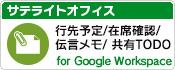 サテライトオフィス・行先予定/在席確認/伝言メモ/共有TODO for G Suite (Google Apps)