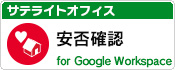 サテライトオフィス・安否確認 for G Suite (Google Apps)