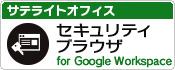 サテライトオフィス・セキュリティーブラウザ for G Suite (Google Apps)