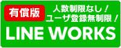 LINE WORKS ビジネス版LINE 法人向け 企業向け