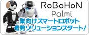 企業向けスマートロボット開発ソリューションPalmi パルミー ロボホン