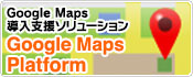 Google Maps API プレミアムプラン(Google Maps API for Work)販売開始
