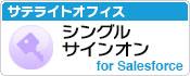 サテライトオフィス・シングルサインオン for Salesforce セールスフォース