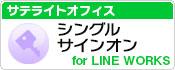サテライトオフィス・シングルサインオン for LINE WORKS
