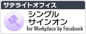 サテライトオフィス・シングルサインオン for Wokplace by Facebook