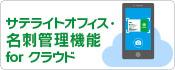 ネクストセット・名刺管理機能 for Office365