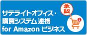 サテライトオフィス・購買システム連携 for Amazon ビジネス