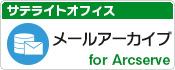 サテライトオフィス・メールアーカイブ for Arcserve