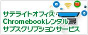 Chromebookレンタル(端末選定〜導入支援〜保守)サブスクリプションサービス
