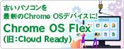 CloudReady(クラウドレディ):古いパソコンを最新のChrome OSデバイスに!