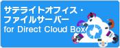 サテライトオフィス・ファイルサーバー for Direct Cloud Box