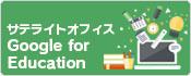 Google for Education / Chromebook